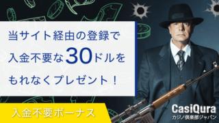 CasiQura(カジノ倶楽部ジャパン)の入金不要ボーナス30ドル