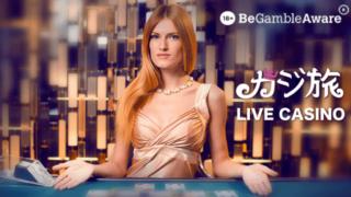 カジ旅(Casino Heroes)の新しくなったライブカジノ
