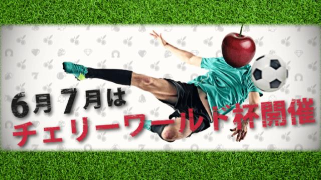 cherrycasino(チェリーカジノ)のワールド杯