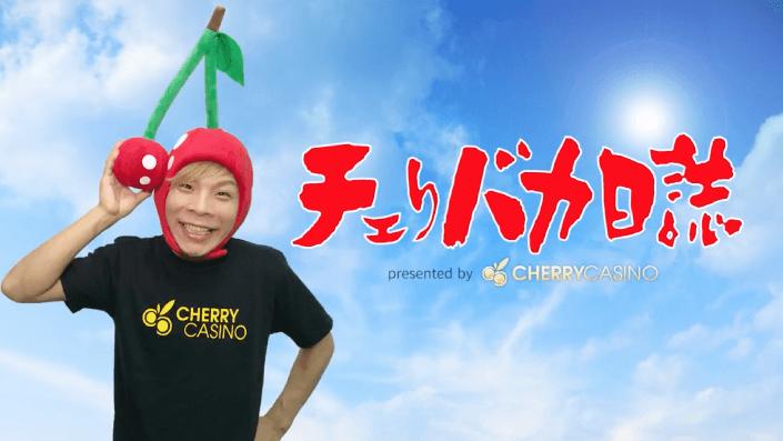 チェリーカジノ(CHERRYCASINO)のチェリバカモバイル日誌(Vol.1 前編)