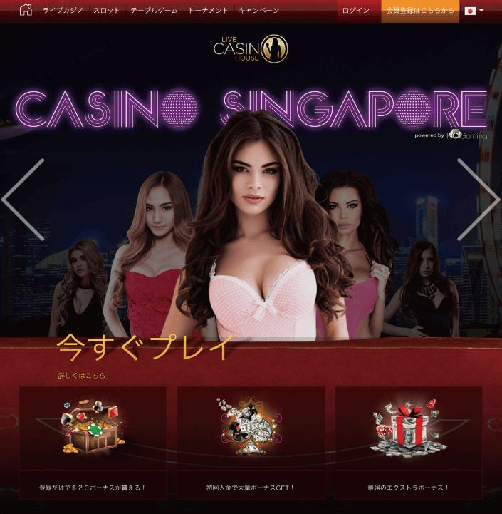 ライブカジノハウス(LiveCasinoHouse)公式サイト