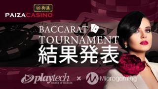 PAIZACASINO(パイザカジノ)の『playtech&Microgamingバカラトーナメント』