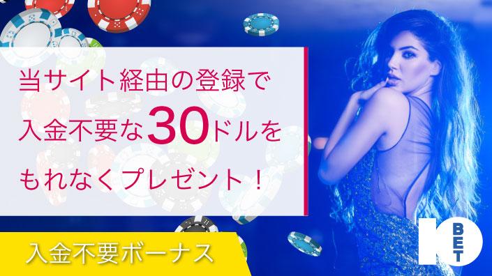 10BetJapanの当サイト限定ボーナス