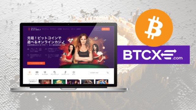 ビットカジノ(Bitcasino.io)でのBTCXE.comの利用方法