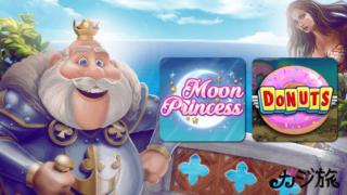 カジノスロット『Moon Princess(ムーン・プリンセス)』