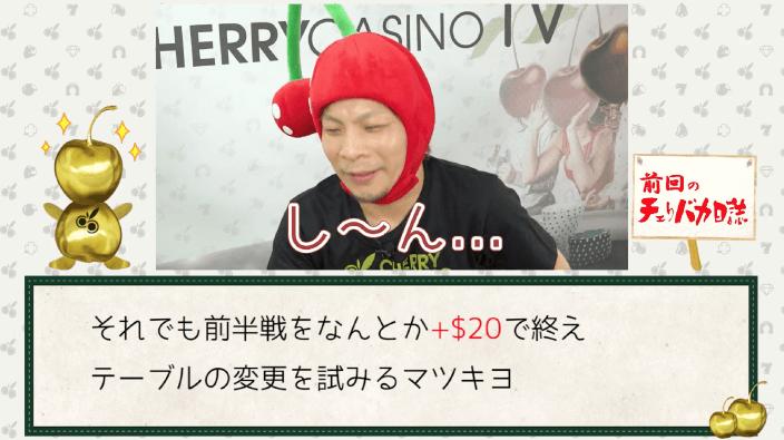 チェリーカジノ(CHERRYCASINO)のチェリバカ日誌(Vol.13 後編)