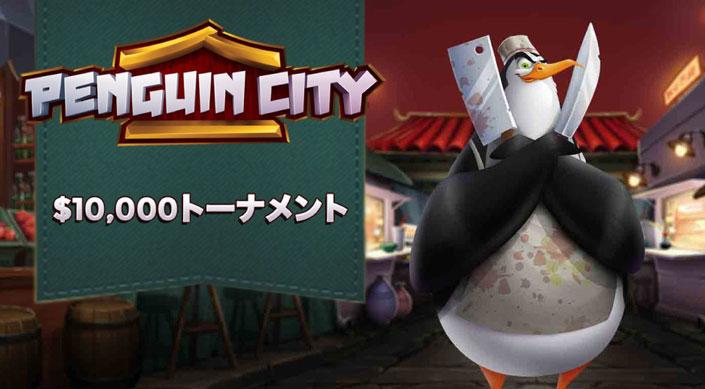 チェリーカジノ(CHERRYCASINO)のスロット『PenguinCity』対象トーナメント