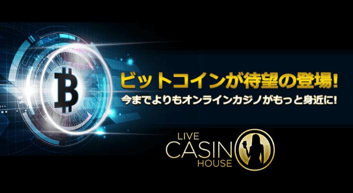 ライブカジノハウス(LiveCasinoHouse)でビットコインの入出金が可能に!