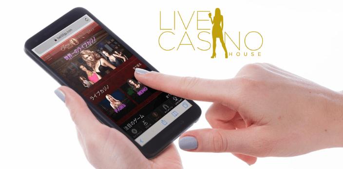 ライブカジノハウス(LiveCasinoHouse)はマルチデバイス対応