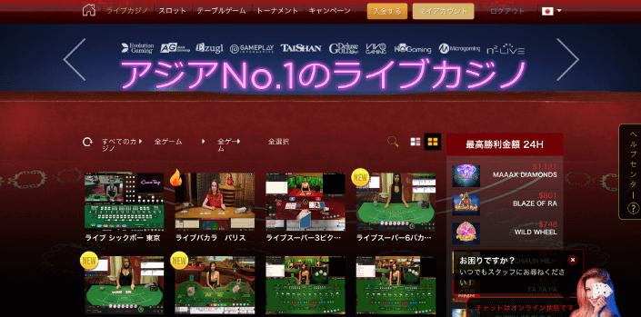 ライブカジノハウス(LiveCasinoHouse)の公式ホームページ
