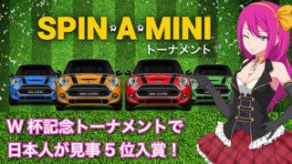 luckyniki(ラッキーニッキーカジノ)の『SPIN A MINIトーナメント』に日本人入賞!