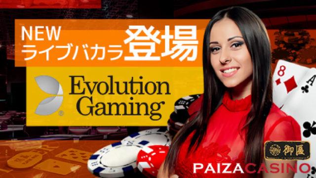 PAIZACASINO(パイザカジノ)のEvolutionGaming(エボリューション・ゲーミング)
