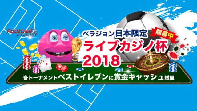 Vera&John(ベラジョンカジノ)の日本限定ライブカジノ杯2018