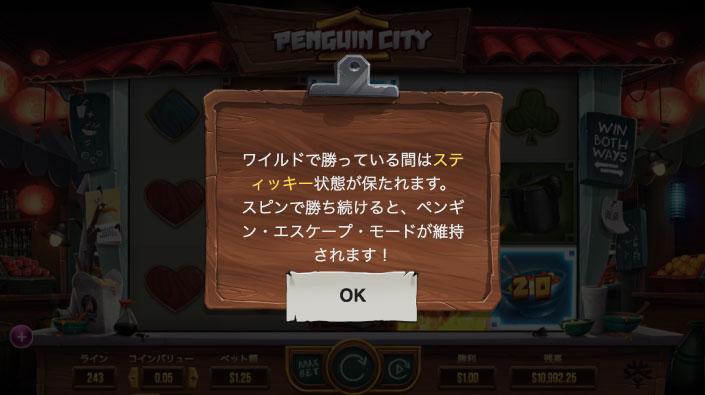 YGGDRASIL(ユグドラシル)社のスロット『PENGUIN CITY(ペンギンシティ)』