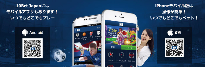 10betjapan-app10BetJapan(10ベットジャパン)のモバイルアプリ
