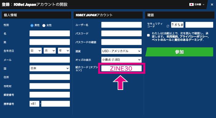 10BetJapan(10ベットジャパン)の入金不要ボーナス