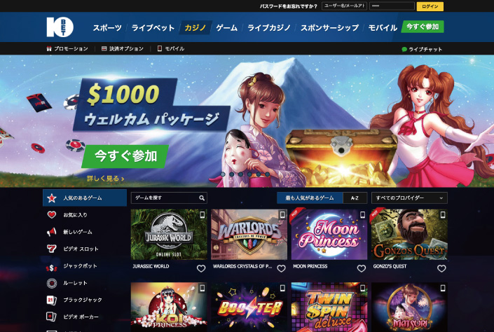 10BetJapan(10ベットジャパン)公式サイト