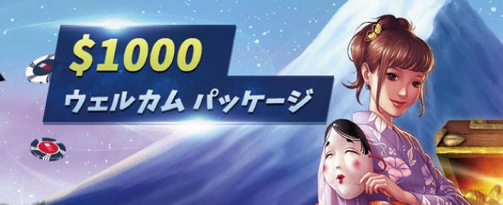 10BetJapan(10ベットジャパン)のウェルカムパッケージ
