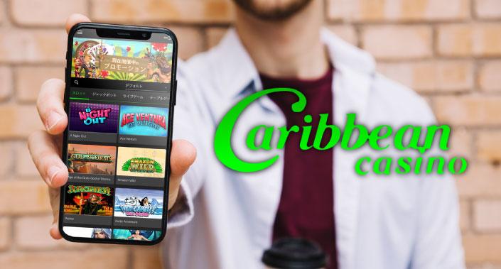 カリビアンカジノ(Caribbeancasino)はマルチデバイス対応
