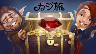 カジ旅(Casino Heroes)のルビープレゼント(2018年8月1日)