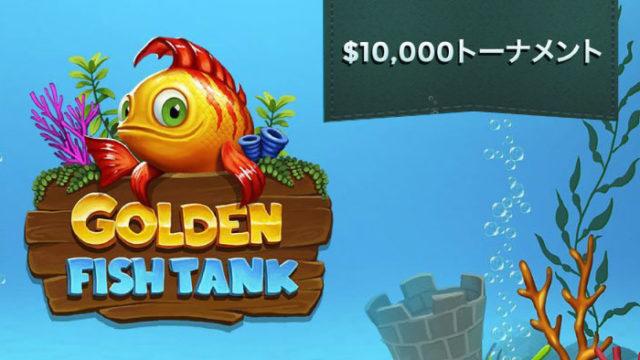 チェリーカジノ(CHERRYCASINO)の『GOLDEN FISH TANK』対象トーナメント