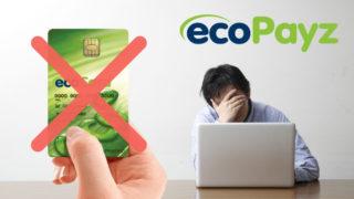 ecoPayz(エコペイズ)のエコカード廃止