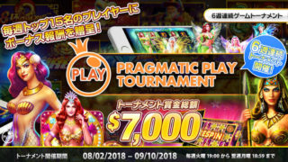 PragmaticPlay主催トーナメント