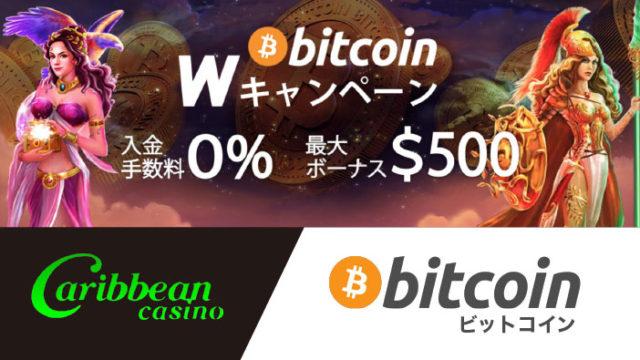 Caribbeancasino(カリビアンカジノ)のビットコインWキャンペーン