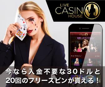 LIVECASINOHOUSE(ライブカジノハウス)