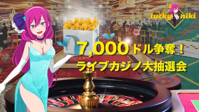 luckyniki(ラッキーニッキーカジノ)の7,000ドル争奪ライブカジノ大抽選会