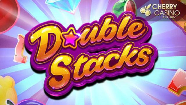 チェリーカジノ(CHERRYCASINO)のお試しフリースピンキャンペーン(DoubleStacks)