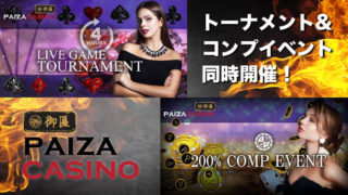 PAIZACASINO(パイザカジノ)のベットトーナメント