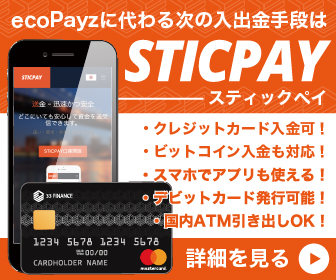 STICPAY(スティックペイ)