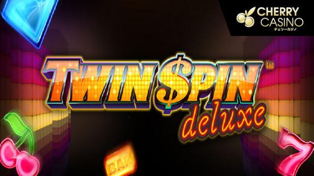 チェリーカジノ(CHERRYCASINO)の新規のお客様・期間限定『Twin Spin Deluxe』100回フリースピンボーナス