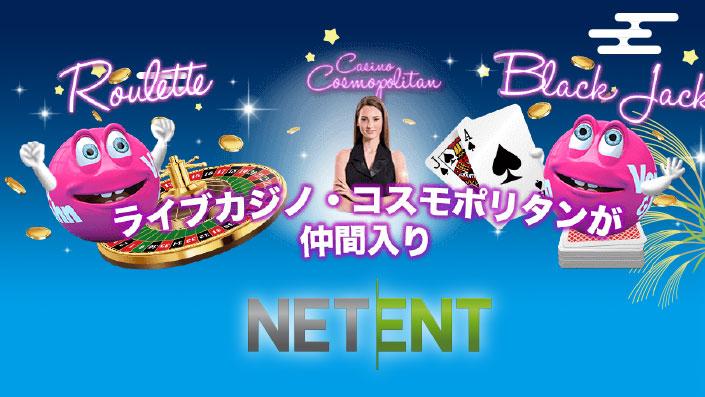 Vera&John(ベラジョンカジノ)にライブカジノ・コスモポリタンが登場!
