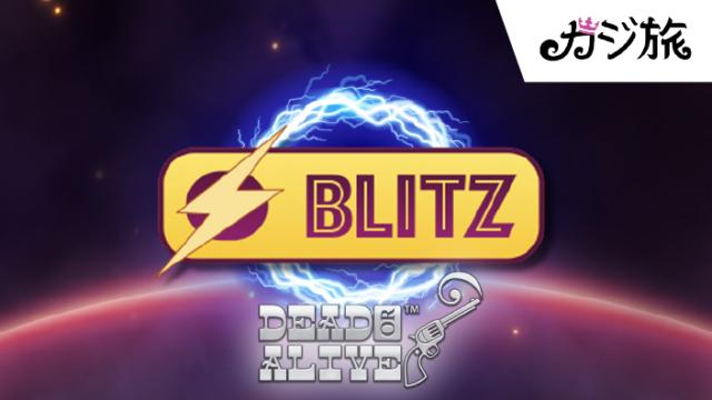 カジ旅(Casino Heroes)のBlitzにDEAD OR ALIVEが仲間入り!