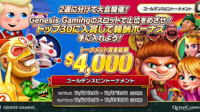 GenesisGaming主催トーナメント