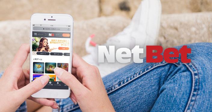 NetBet(ネットベット)はマルチデバイス対応