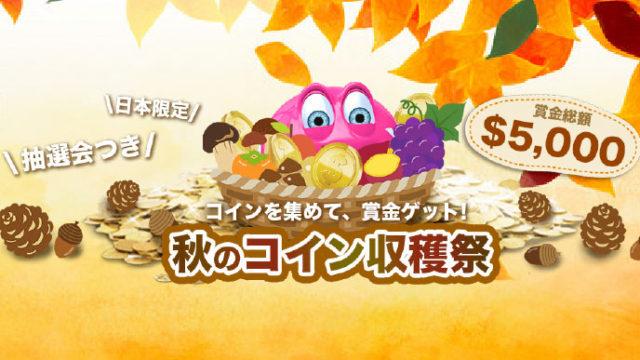 Vera&John(ベラジョンカジノ)の秋のコイン収穫祭