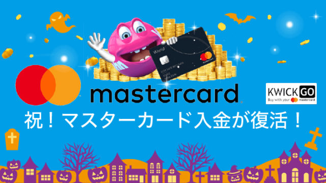 Vera&John(ベラジョンカジノ)でMastercard入金が復活!