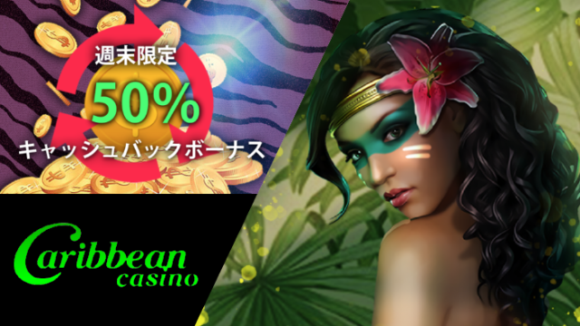 カリビアンカジノ(Caribbeancasino)の50%キャッシュバックボーナス