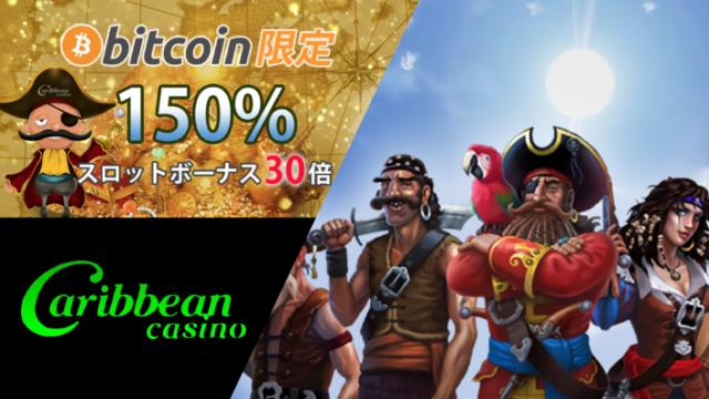カリビアンカジノ(Caribbeancasino)のビットコイン限定150%スロットボーナス