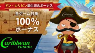 カリビアンカジノ(Caribbeancasino)の全ゲーム対象100%ボーナス