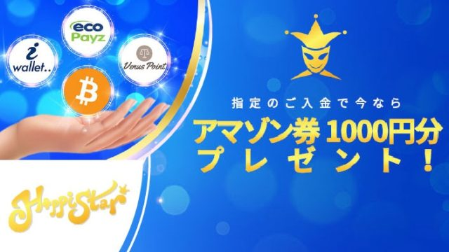 HappiStar(ハッピースター)アマゾン券1,000分プレゼント