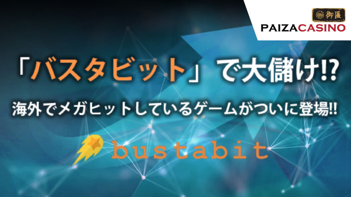 PAIZACASINO(パイザカジノ)にbustabit(バスタビット)が登場!