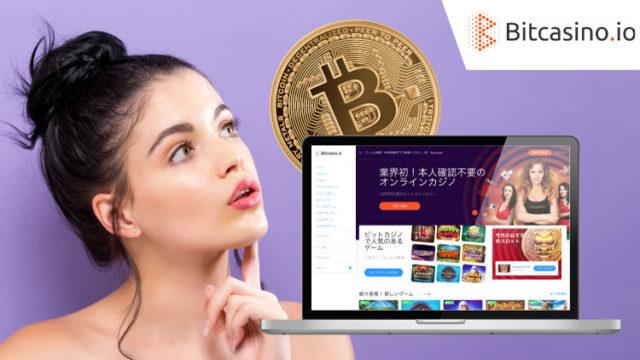 Bitcasino(ビットカジノ)がリニューアル