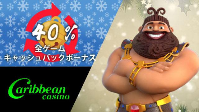 カリビアンカジノ(Caribbeancasino)の40%全ゲームキャッシュバックボーナス
