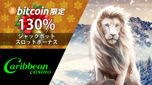 カリビアンカジノ(Caribbeancasino)のbitcoin130%ジャックポットスロットボーナス
