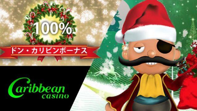 カリビアンカジノ(Caribbeancasino)のドン・カリビンボーナス100%