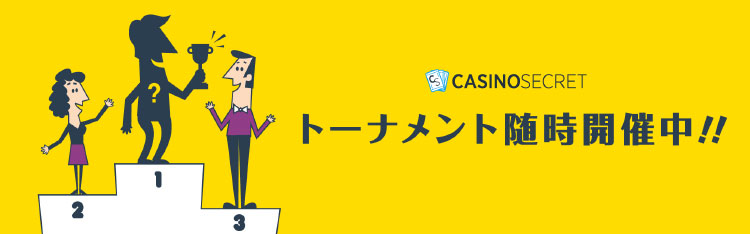 CASINOSECRET(カジノシークレット)のトーナメント